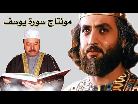 سورة يوسف بصوت عامر...