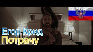 🔥Реакция на🎙: Егор Крид - Потрачу