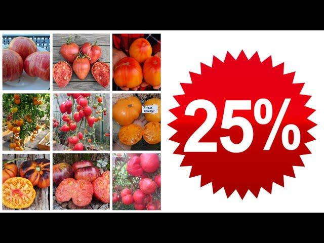 АКЦИЯ! 8-14 февраля на ВСЕ СЕМЕНА коллекционных томатов скидка 25%!