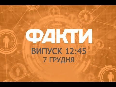 Факты ICTV - Выпуск 12:45 (07.12.2019)