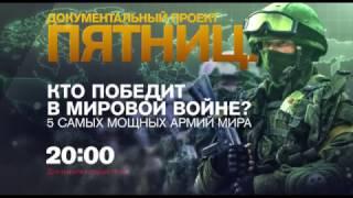 """Спецпроект """"Кто победит в мировой войне? 5 самых мощных армий мира"""" 13 января на РЕН ТВ"""