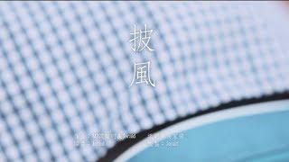 陳奕迅 Eason Chan - 《披風》(Lyric Video)