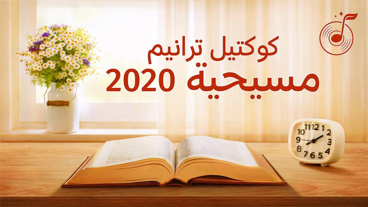 كوكتيل ترانيم 2020 – ترانيم عبادة مسيحية – كلمات ترنيمة