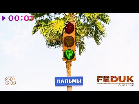 Feduk - Пальмы | Official Audio | 2019