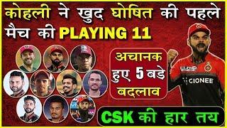 [MATCH 01] कोहली ने खुद घोसित की पहले मैच के लिए | RCB PLAYING 11 FOR 1ST MATCH | RCB VS CSK