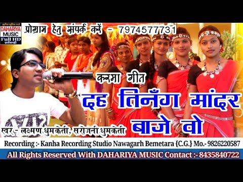 Lakshaman Dhumketi - लक्ष्मण धुमकेती Chhattisgarhi Song - दह तिनंग मांदर बाजे । Cg New Hit Songs |