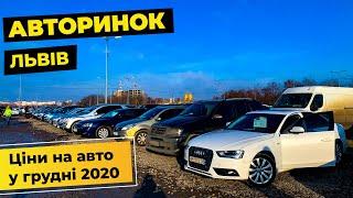 Авторинок Львів. Ціни на авто у грудні 2020.
