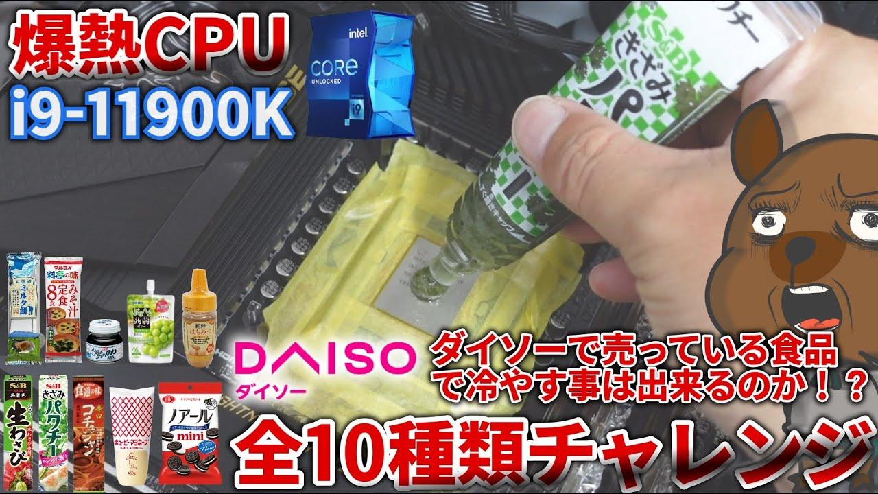 【実験】爆熱CPU Intel Core i9-11900Kはダイソーの食品で冷却出来るのか!?グリスの代わりに10種類買って検証してみた!!【グリス代用】【ダイソー】