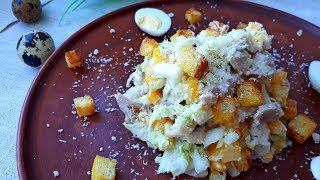 Вкусный Салат с Курицей БЕЗ МАЙОНЕЗА. Салат к Новогоднему Столу!