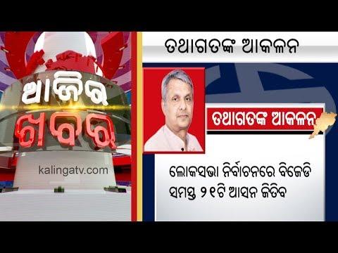 Ajira Khabar || News@7 Bulletin 26 October 2018 || Kalinga TV
