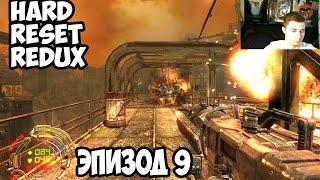 Прохождение Hard Reset Redux - Эпизод 9