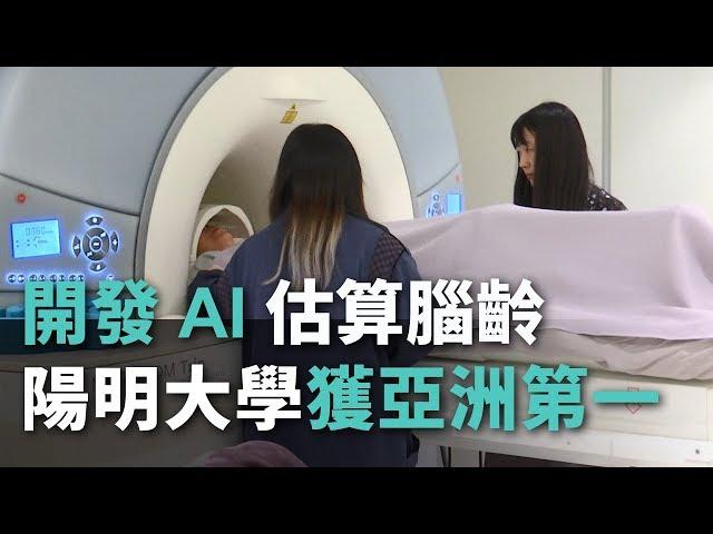 開發AI估算腦齡 陽明大學獲亞洲第一【央廣新聞】