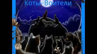Коты Воители. Грозовое племя:3