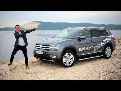VW Teramont 2018 ДЕШЕВЛЕ Туарега! Тест Драйв Игоря Бурцева