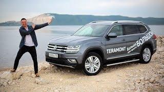 VW Teramont 2018 ДЕШЕВЛЕ Туарега Тест Драйв Игоря Бурцева смотреть