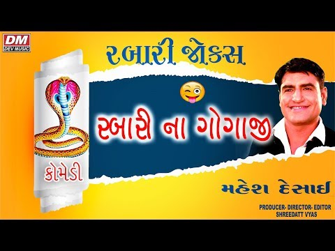 Mahesh Desai Latest Comedy  Gujarati Jokes On Rabari