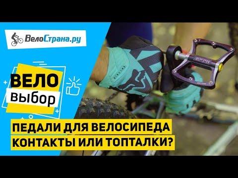 Педали для велосипеда // Контакты или топталки?