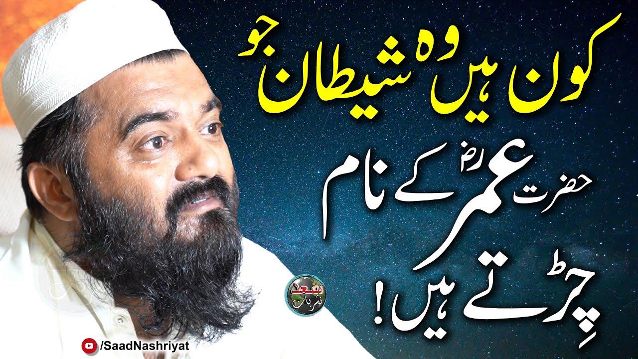 Shan e Umar RA By Mufti Abdul Rehman Madni | شان عمرؓ