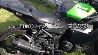 ニンジャ250R ウインカーリレー交換方法 ninja250R carbon custom kawasaki