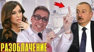Причина Ильхама Алиева: Сдача поста президента