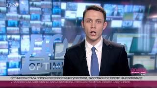 У Сотниковой хотят отнять золото Олимпиады