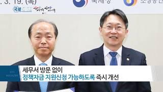 국세청, 소상공인시장진흥공단과 업무협약 체결