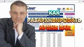 видео Как извлечь файл из архива RAR, ZIP и других