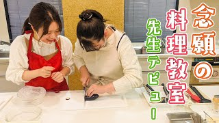 【ついにお料理教室スタート!?】簡単おいしいトマトパスタを作りましょう!