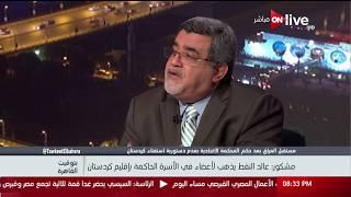 بتوقيت القاهرة ـ سالم مشكور: العائد الجمركي يذهب لحساب بارزاني وليس الحكومة المركزية