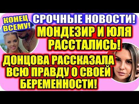 Дом 2 Свежие Новости и Слухи! ♡ Эфир дома 2 (1.12.2019).