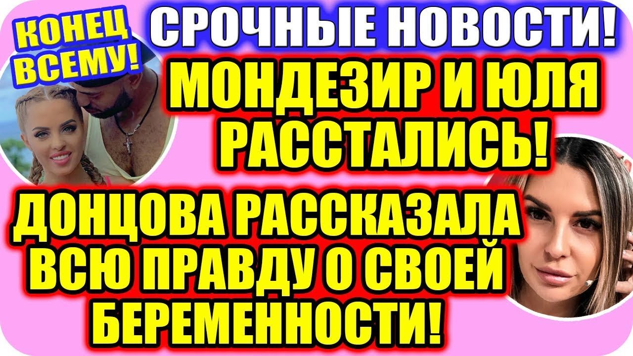 Дом 2 Свежие Новости и Слухи! ♡ Эфир дома 2 (1.12.2019 ...