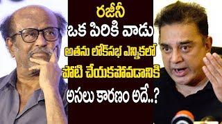 రజినీకాంత్ పిరికివాడు - కమల్ హాసన్   Kamal Haasan Strong Comments On Rajinikanth Politics  Tamilnadu