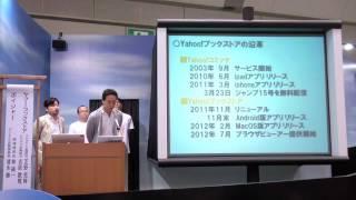 新装「Yahoo! ブックストア」舞台裏を大公開! 1/5 第16回国際電子出版EXPO
