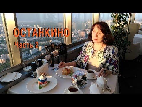 ОСТАНКИНО. Ресторан 7 НЕБО. Смотровая площадка. Часть 2
