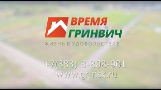 """""""Время Гринвич"""" Коттеджный поселок"""