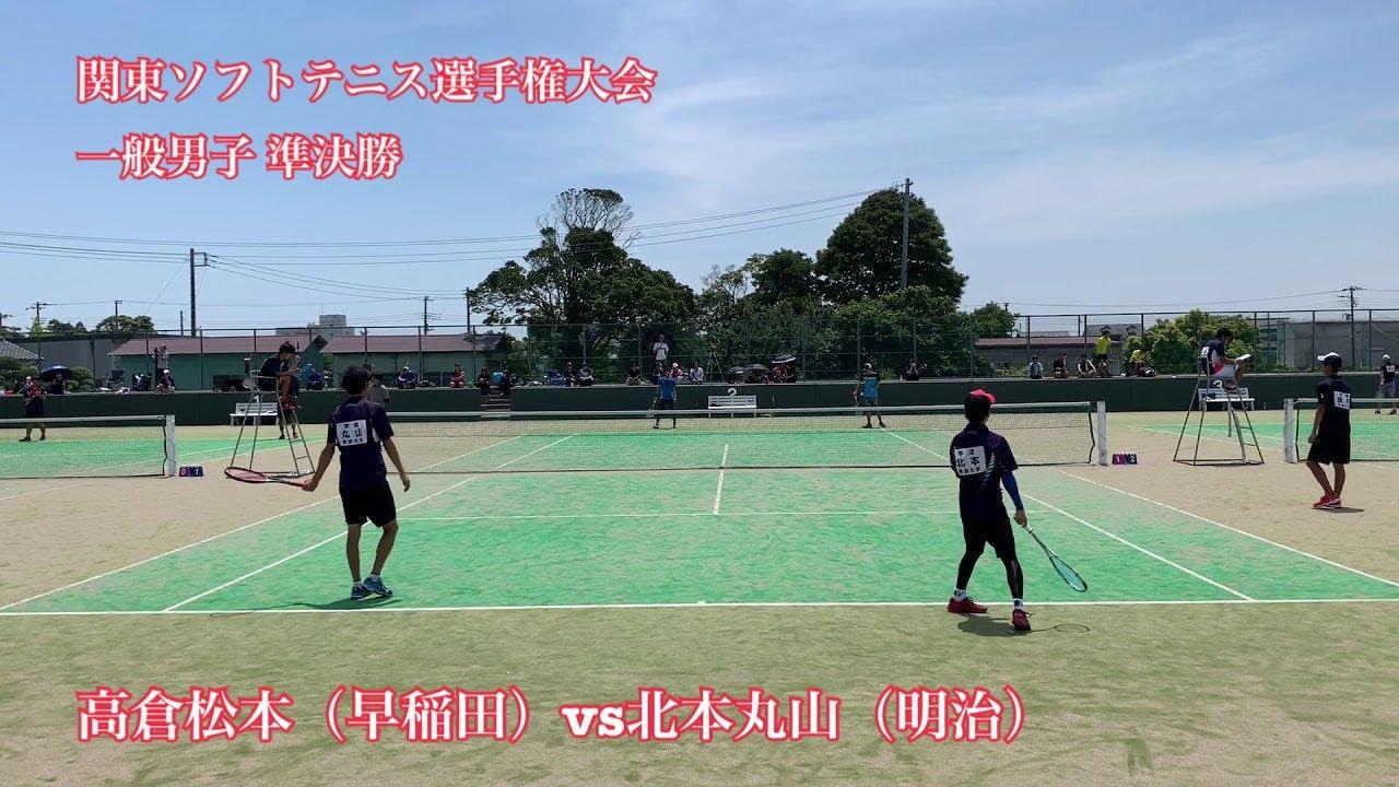 ソフトテニス 関東 大会 2019