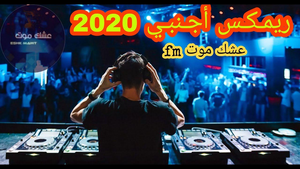 ريمكس اجنبي حماسي 2020 ولا أروع 😍✔   Spirited foreign remix 2020, not the coolest