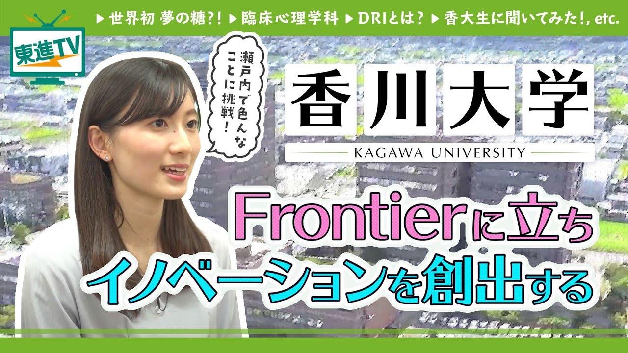【香川大学】発 世界へ!! 最先端の研究がスゴイ | イノベーションを起こすための学びとは!?