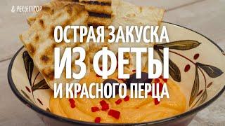 Острая закуска из феты и красного перца [Рецепты от Рецептор]