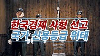 한국경제사형선고 국가신…