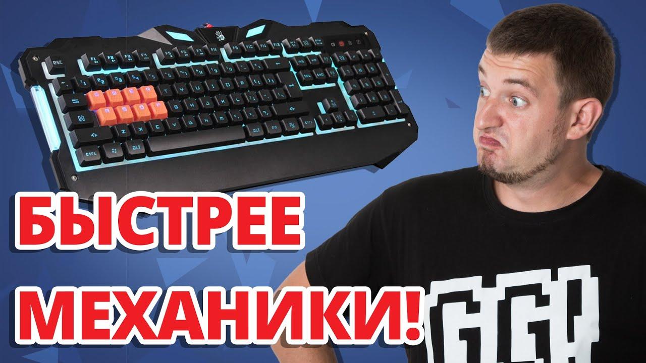 ПОЛУМЕХАНИКА-ПОЛУМЕМБРАНКА! Обзор Игровой Клавиатуры A4Tech Bloody B328 !