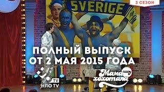 Мамахохотала шоу | Выпуск от 2 мая 2015 | НЛО TV