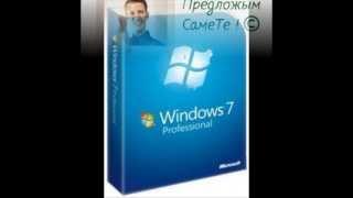 Купить Windows 7 SameTe купить Windows 7 для предприятия Лицензионный windows 7 купи жизнь облегчи(, 2013-11-24T16:05:55.000Z)