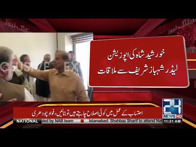 Shahbaz Sharif Discusses His Arrest With Khursheed Shah   24 News HD