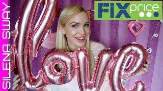 Розовый Фикс Прайс Любовь!!! Мега покупки!!! #SilenaSway_Силена Вселенная