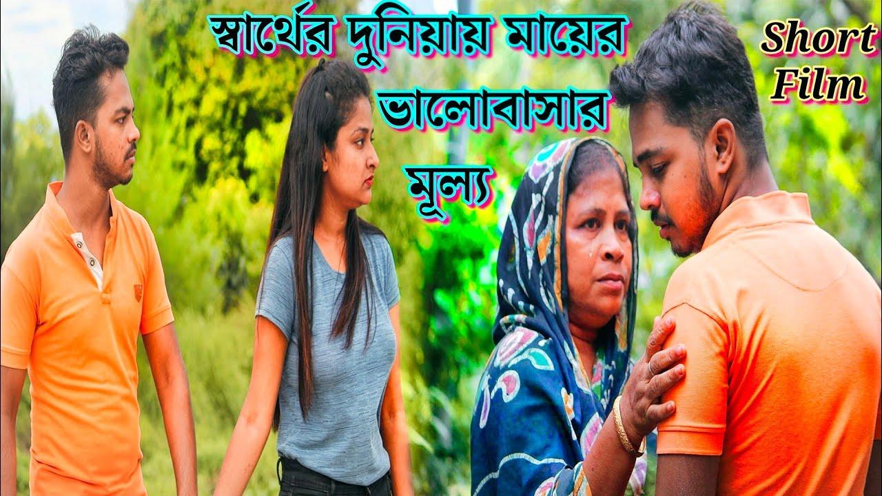 বর্তমানে ৯০% ছেলেমেয়ে এরকমই   Sartho Chara Valobase Sudhu Maa   Short Film   Sad Story   Suvo Mondal