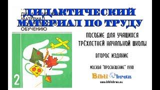2 Дидактический материал по труду 1990 (Романина)