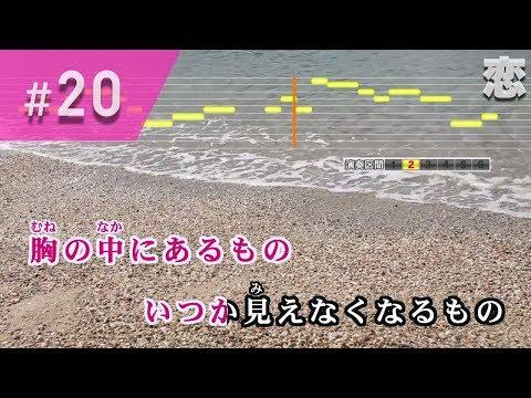 恋 / 星野源 カラオケ 【音程バー付き/練習用】