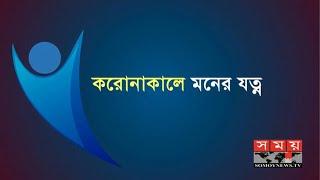 করোনাকালে মনের যত্ন | Boddi Bari | Health Tips | Somoy TV