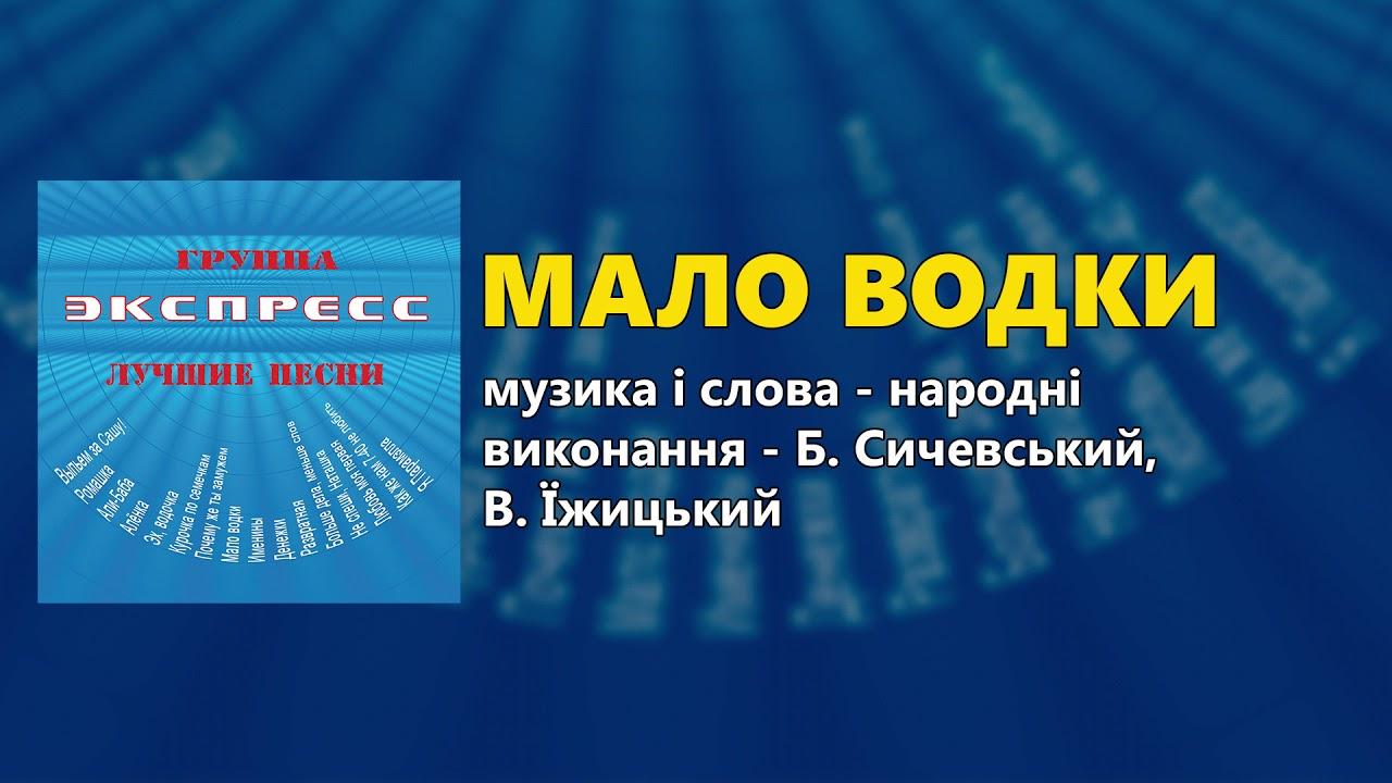 Мало водки - Группа Экспресс - Лучшие песни